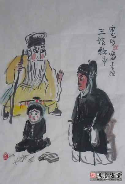 秦腔戏剧《三娘教子》